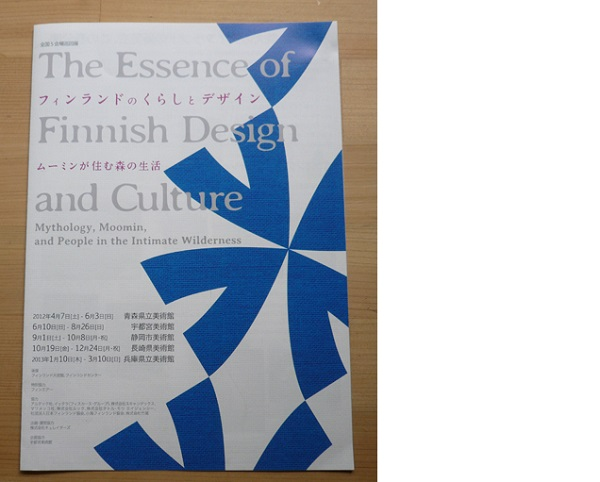 2014_itimaiita_kosaka03.jpg