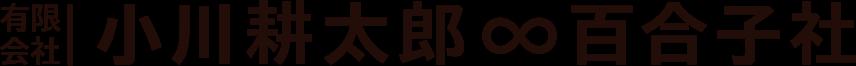 有限会社小川耕太郎∞百合子社