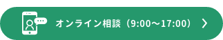 オンライン相談(受付時間は平日 8:30~17:00)