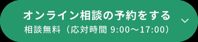 オンライン相談の予約をする 相談無料(平日 8:30~17:00)