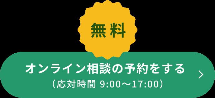 無料でオンライン相談の予約をする(平日 8:30~17:00)