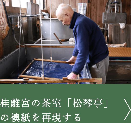 桂離宮の茶室「松琴亭」の襖紙を再現する