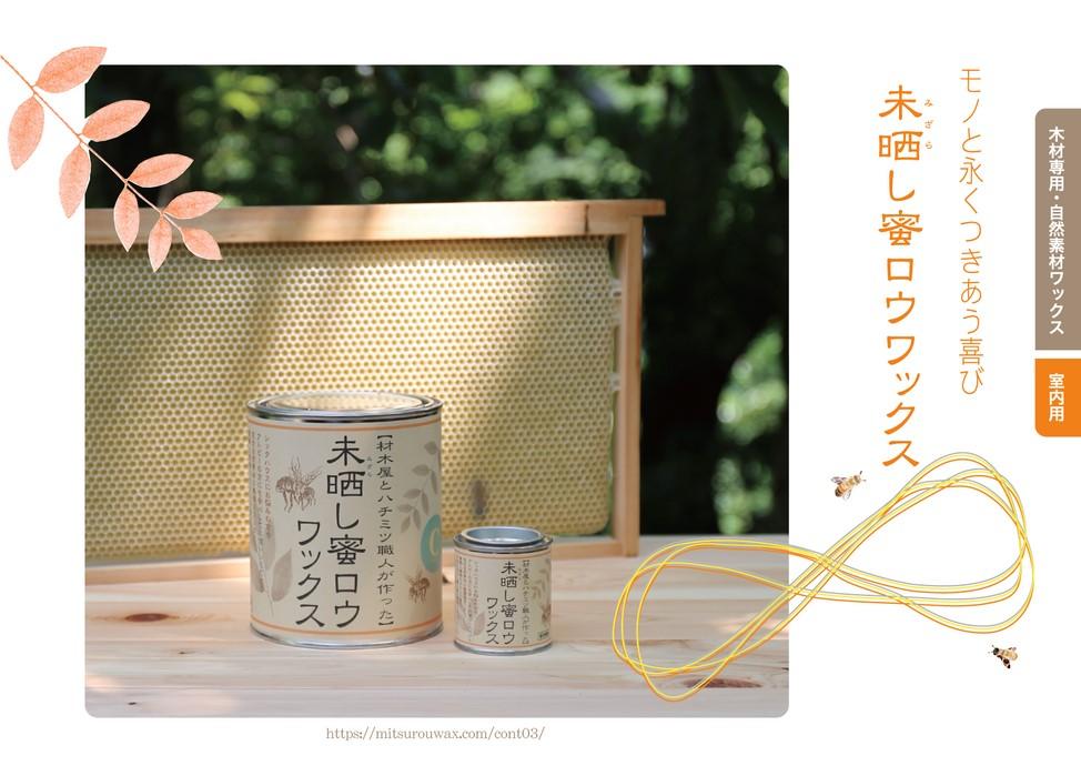 未晒し蜜ロウワックス(無垢材専用・室内用ワックス)