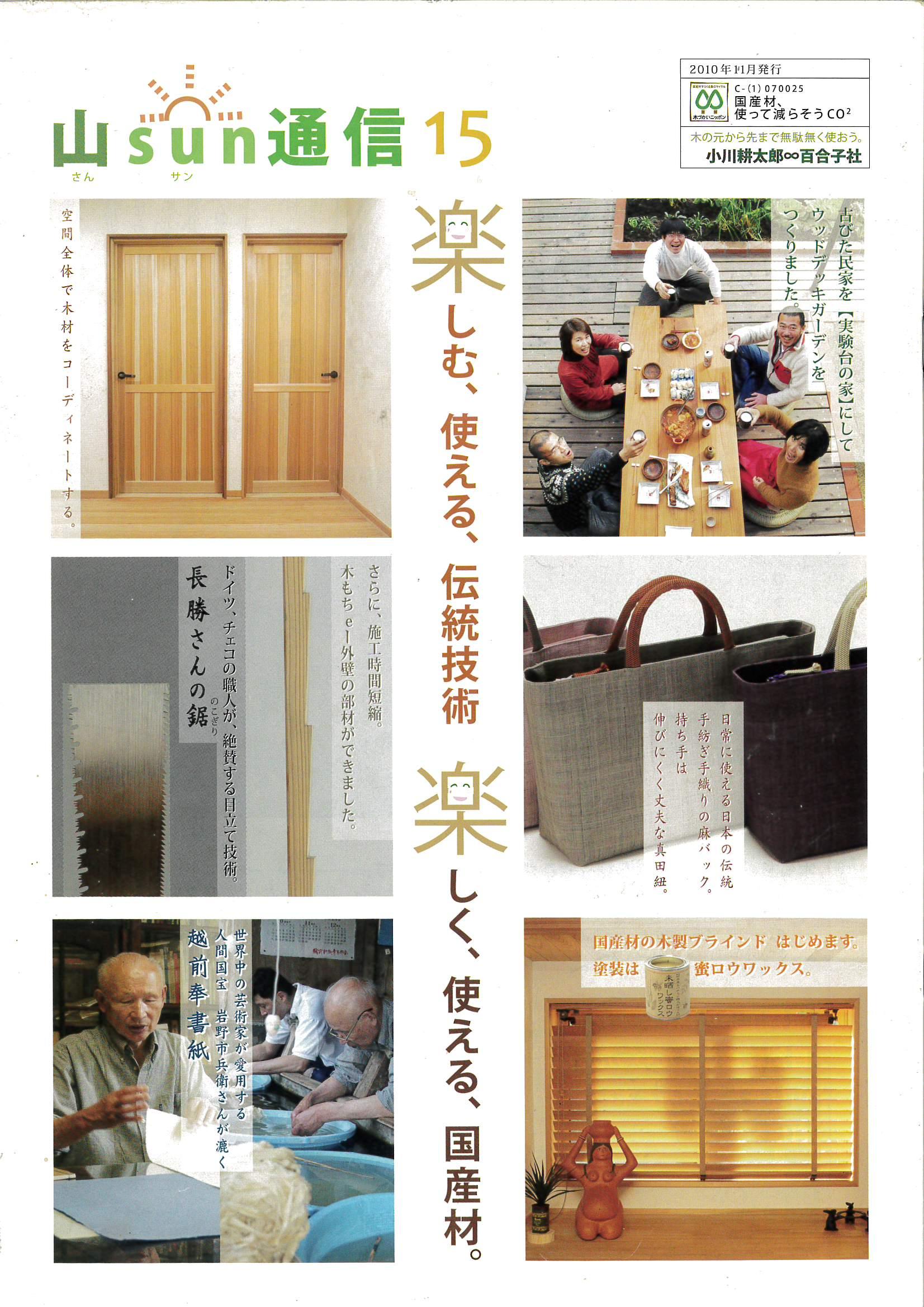 山SUN通信15号