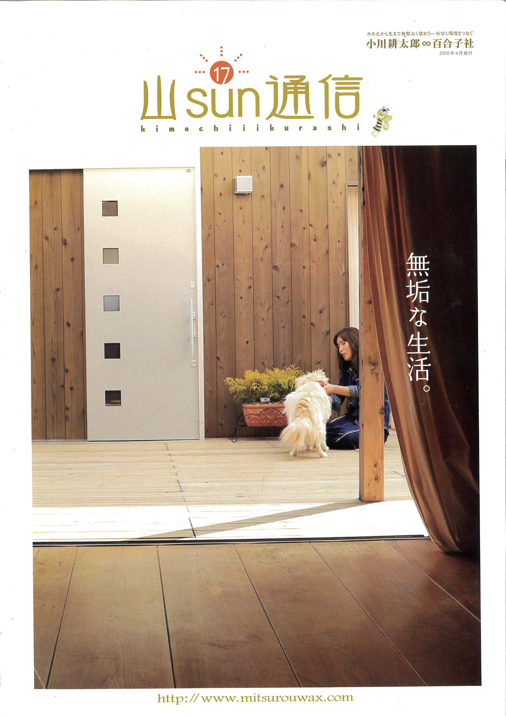 山SUN通信16号