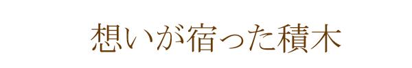 taitoru_omoi.jpg