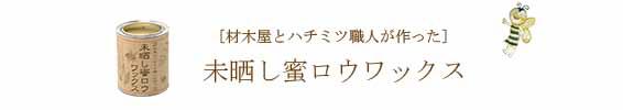 taitoru_wax_taikendam.jpg