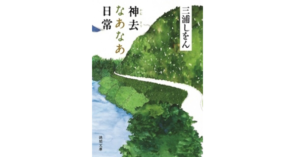 yama_wood_miura.jpg