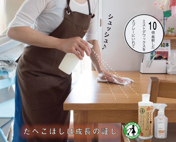 misut_たべこぼし.jpg